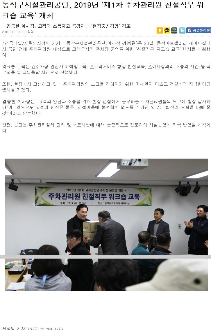 2019년 제1차 주차관리원 친절직무 워크숍 교육 개최