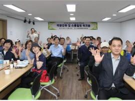 동작구시설관리공단, 2019 2차 주차관리원 역량강화 및 소통힐링 워크숍 개최
