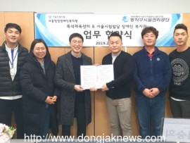 흑석체육센터-서울시립발달장애인복지관, 지역내 장애인 건강증진을 위한 업무협약
