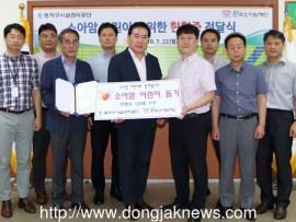소아암 어린이 치료 위한 헌혈증 기부