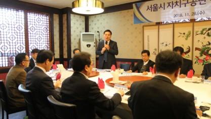 서울시 자치구공단 이사장 연합회 월례회의