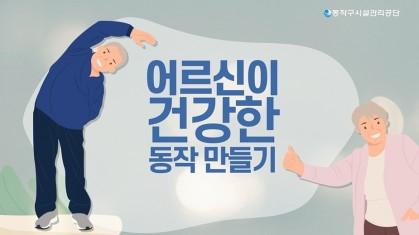 2019 어르신이 건강한 동작 만들기(4분)