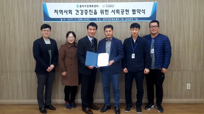 동작구시설관리공단-누리학교, 지역사회 건강증진 업무협약 체결