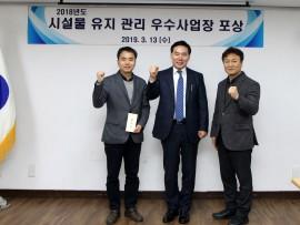 동작구시설관리공단, 2018년 시설물 유지 관리 우수사업장 선정
