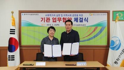 동작구공단, 동작구건강가정다문화가족지원센터와 업무협약 체결
