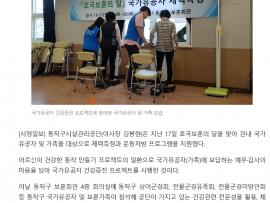 [시정일보]동작구공단, 국가유공자 및 가족 건강증진 프로젝트 시행