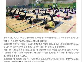 [동작신문]어르신이 건강한 동작 만들기