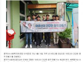 [동작신문]동작이수사회복지관