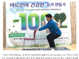 [동작뉴스] 동작구시설관리공단 「어르신 집콕 운동교실」 운영