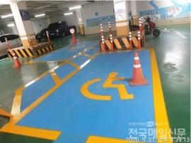 동작구시설관리공단, 공영주차장 장애인 주차구획 및 안전보행로 개선