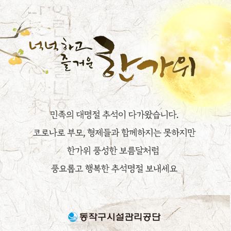 추석팝업_01.jpg