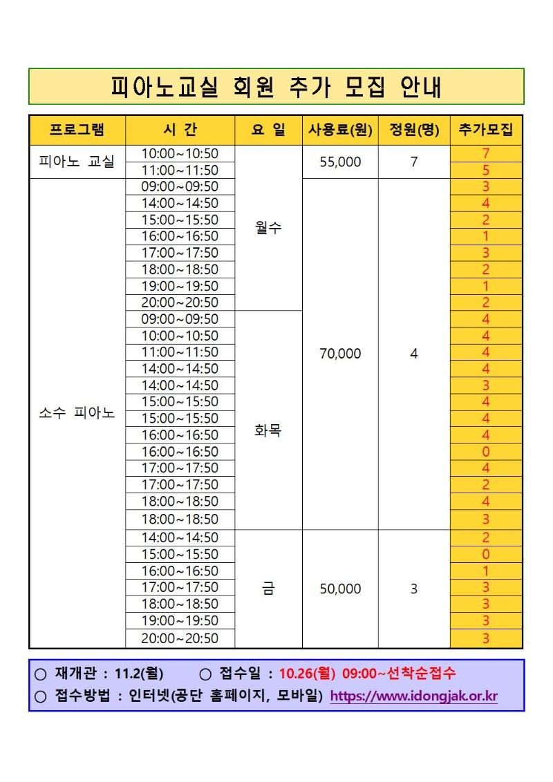 사당종합체육관 회원 모집 안내(기구필라테스, 피아노)003.jpg