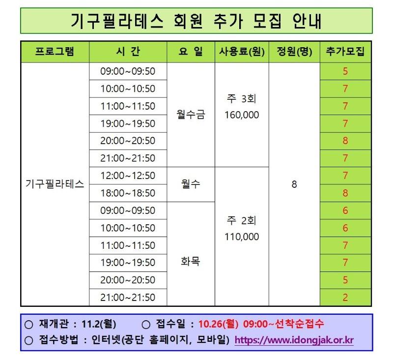 사당종합체육관 회원 모집 안내(기구필라테스, 피아노)002-crop.jpg
