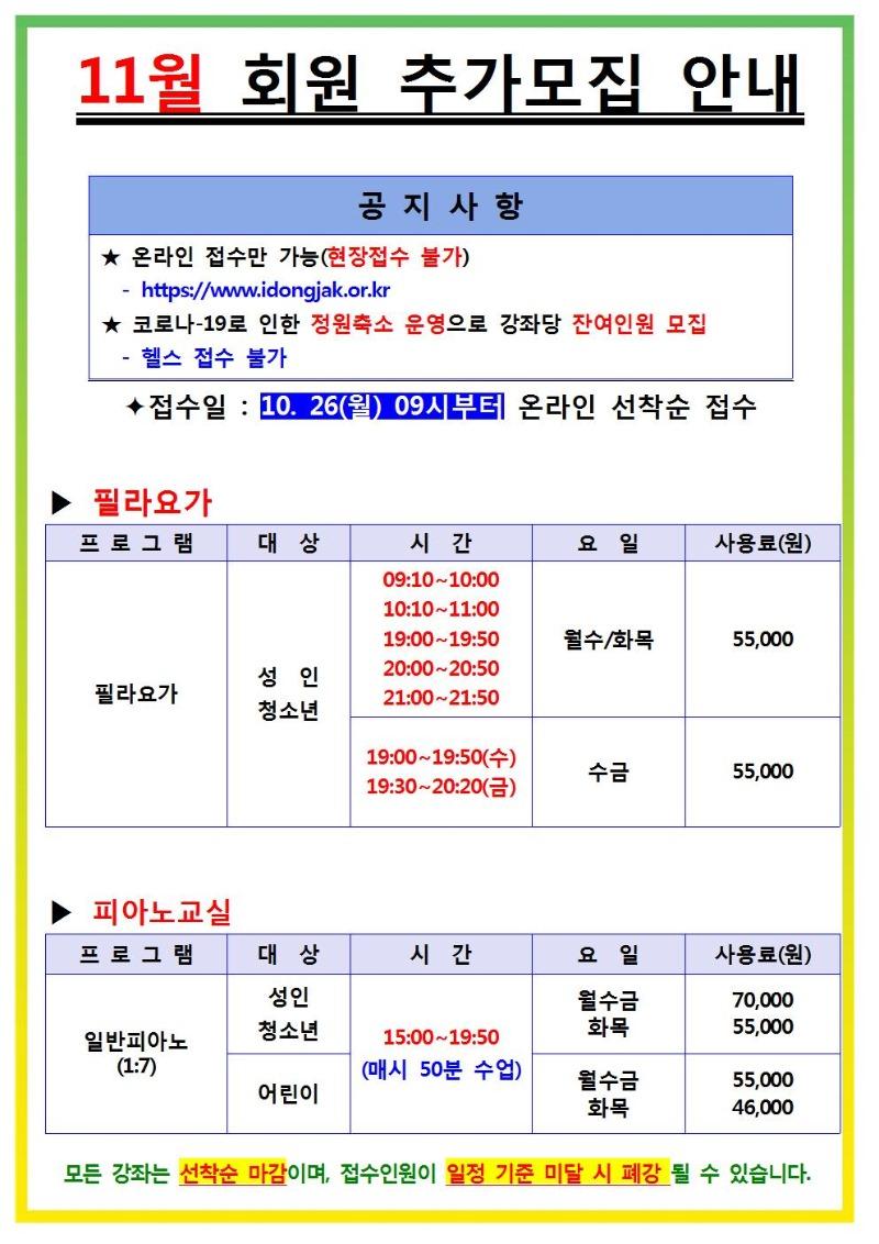 2020년 11월 신규프로그램(상도)001.jpg