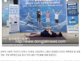 국민체력100 동작체력인증센터.png
