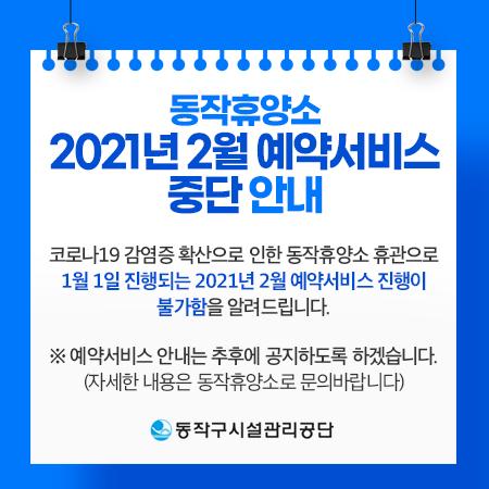 동작휴양소-2월-예약서비스-중단.jpg