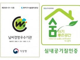 「날씨경영 우수기업 인증」 사진.jpg