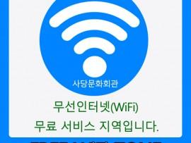 사당문화회관 공공와이파이 홍보 (2).jpg