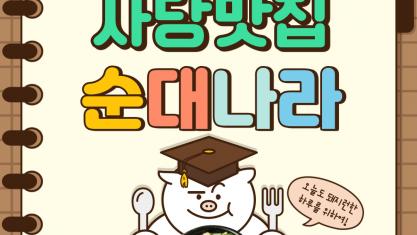 올 겨울 뜨끈한 국밥 어때?