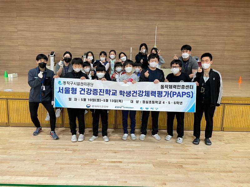 서울형 건강증진학교 사진1.jpg
