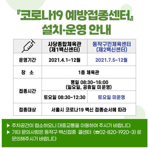 예방접종센터 설치운영 안내 팝업 홍보물.jpg