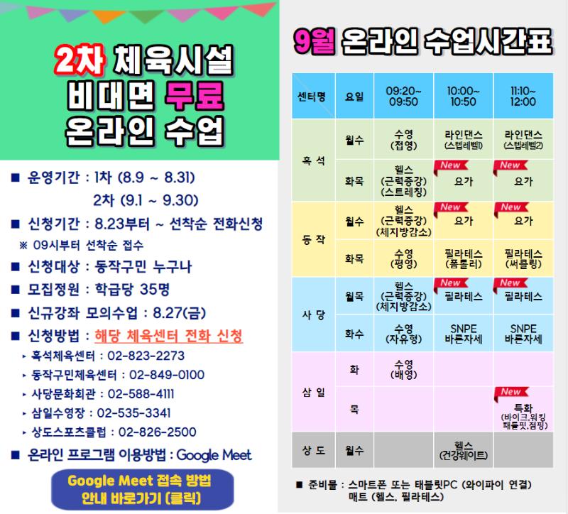 9월 온라인 수업시간표 팝업 수정.png