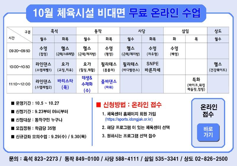 온라인 수업 시간표(팝업) copy.JPG