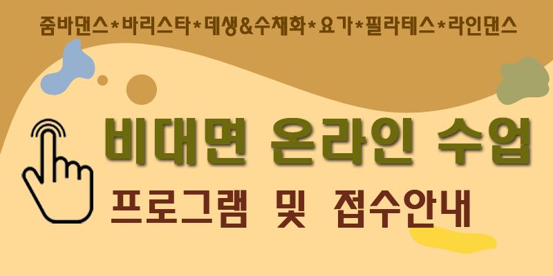 비대면온라인 회원모집 클릭.JPG
