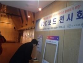 제1회 VOC 보드 전시회 개최