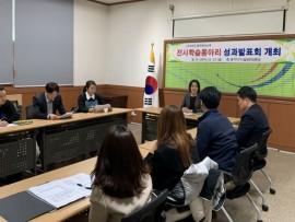 동작구시설관리공단 학습동아리 성과발표회 개최