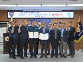 동작구공단, 동작경찰서와 주민안전 환경조성 업무협약 체결