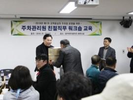 2019년 주차관리원 친절직무 워크숍 교육 개최