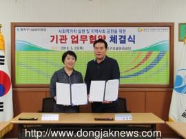 흑석체육센터- 동작구건강가정다문화가족지원센터 업무협약