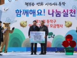 이웃돕기의 날 모금행사에 성금 230만원 기부