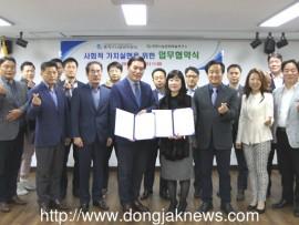 동작구시설관리공단 ― 희망나눔문화예술연구소 업무협약