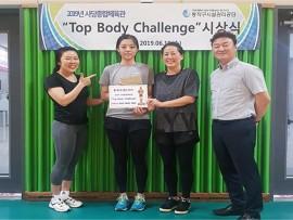 동작구공단, 'Top Body Challenge' 시상식 개최