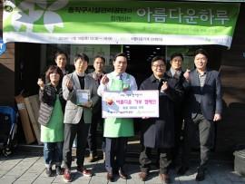 동작구공단, 4년째 아름다운 기부 캠페인 추진