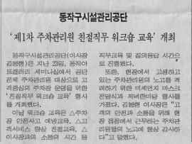 제1차 주차관리원 친절직무 워크숍 교육 개최