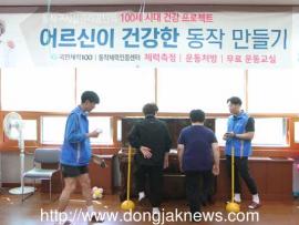 동작구시설관리공단, 2019년 지방공기업 경영평가 '최우수 등급'