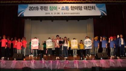 동작구시설관리공단, 2019 주민참여·소통 한마당대잔치