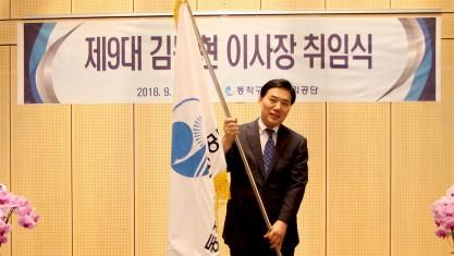 제9대 김봉현 이사장 취임식
