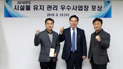 2018 시설물 유지 관리 우수사업장 선정