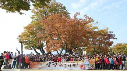 2019년 2차 문화이벤트 양평 가을 여행