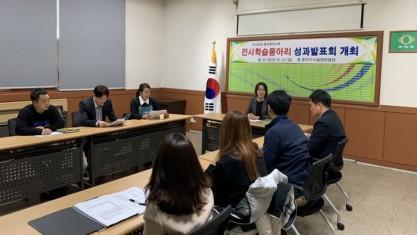 동작창의나무 전사학습동아리 성과발표회 개최