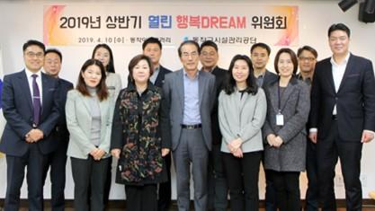 2019년 상반기 열린 행복DREAM위원회