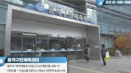 2018 동작구민체육센터 홍보 영상(1분)