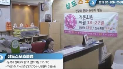 2018 상도스포츠클럽 홍보 영상(1분)