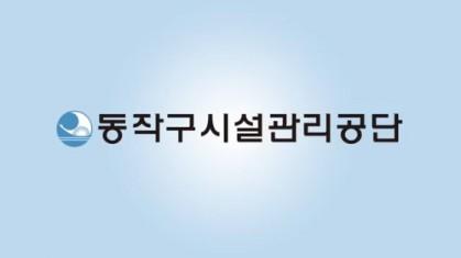 2018 동작구시설관리공단 체육시설 홍보 영상(4분)