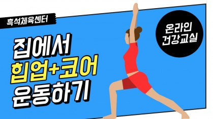 [온라인 건강교실 - 흑석체육센터] 힙업+코어 운동
