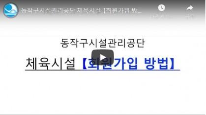 동작구시설관리공단 체육시설 【회원가입 방법】